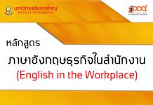ภาษาอังกฤษธุรกิจในสำนักงาน (English in the Workplace)