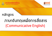 ภาษาอังกฤษเพื่อการสื่อสาร (Communicative English)
