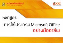 การใช้โปรแกรม Microsoft Office อย่างมืออาชีพ
