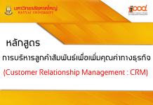 การบริหารลูกค้าสัมพันธ์เพื่อเพิ่มคุณค่าทางธุรกิจ (Customer Relationship Management : CRM)